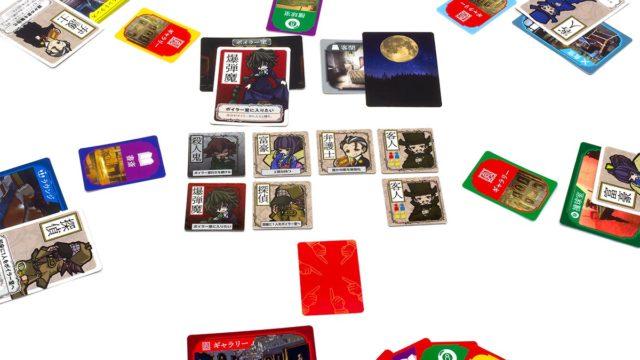 【レビュー】目撃者たちの夜:どんなゲーム?ルール&ゲーム紹介